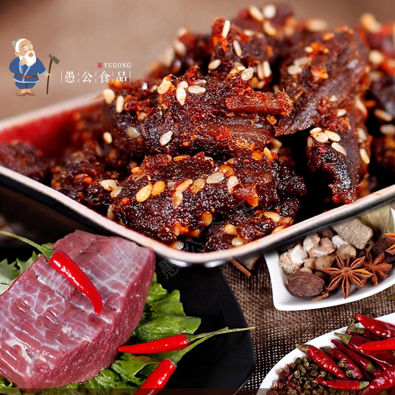 牛浪汉孜然麻辣牛肉160g/60g四川特产重庆小吃香辣味烧烤牛肉干粒