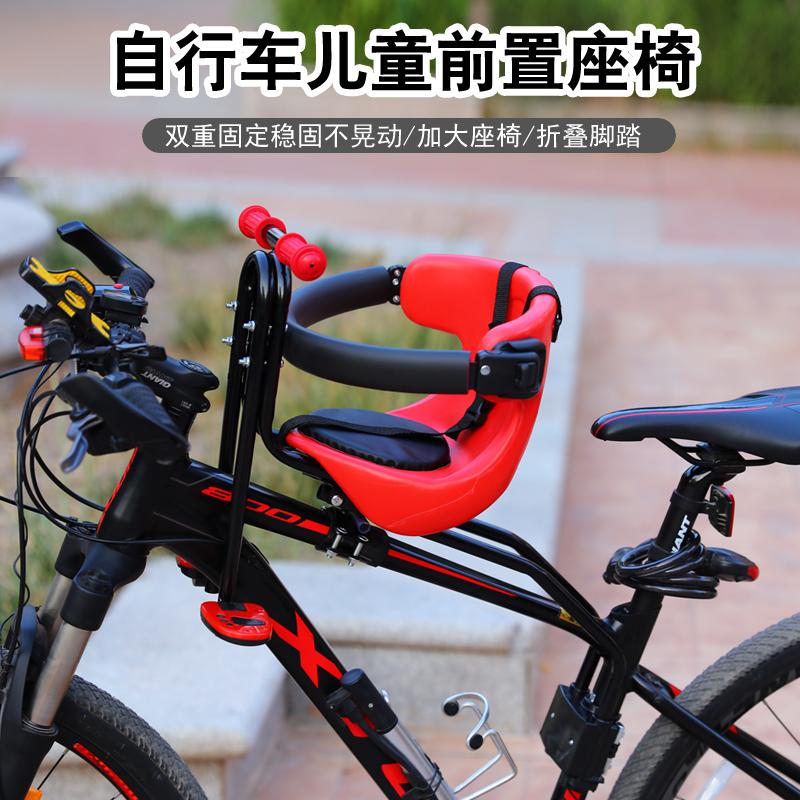 包郵專利正品山地自行車兒童座椅前置單車寶寶前置安全座椅全包圍