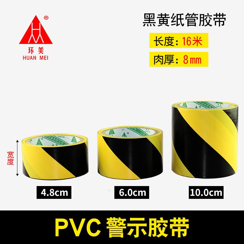 警示胶带黄黑4.8CM彩色地面地板胶带警戒隔离斑马线黑黄胶带pvc