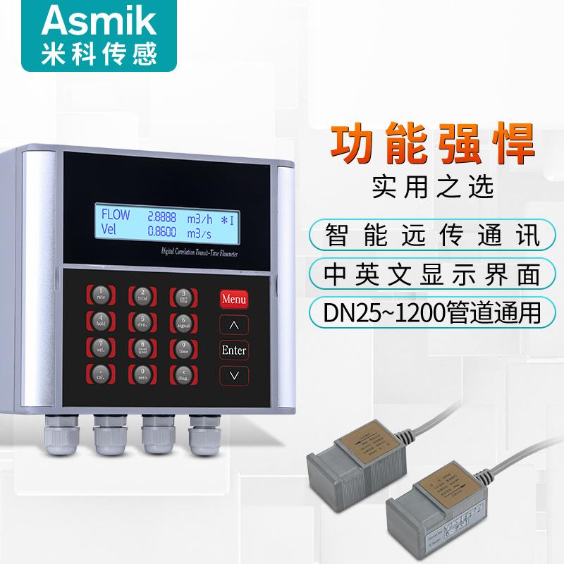 壁挂手持式超声波流量计外夹式液体水计量表传感器便携探头管道式