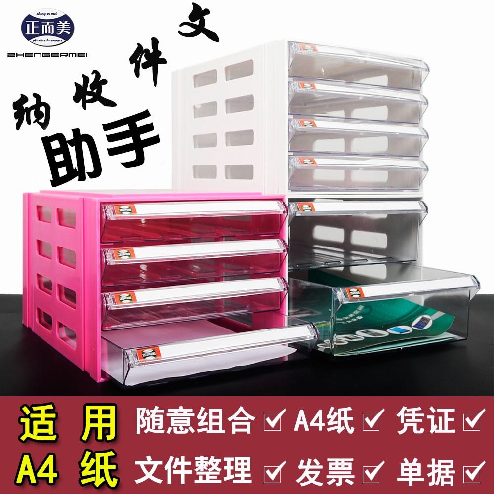 盒票据整理柜文件架分类文件夹