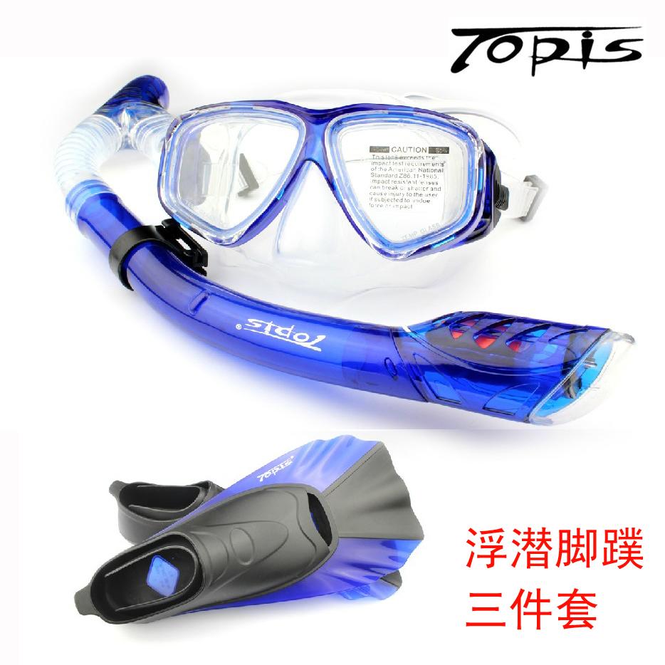 正品TOPIS S198全乾式呼吸管 平光/近視潛水鏡 浮淺 浮潛三寶套裝