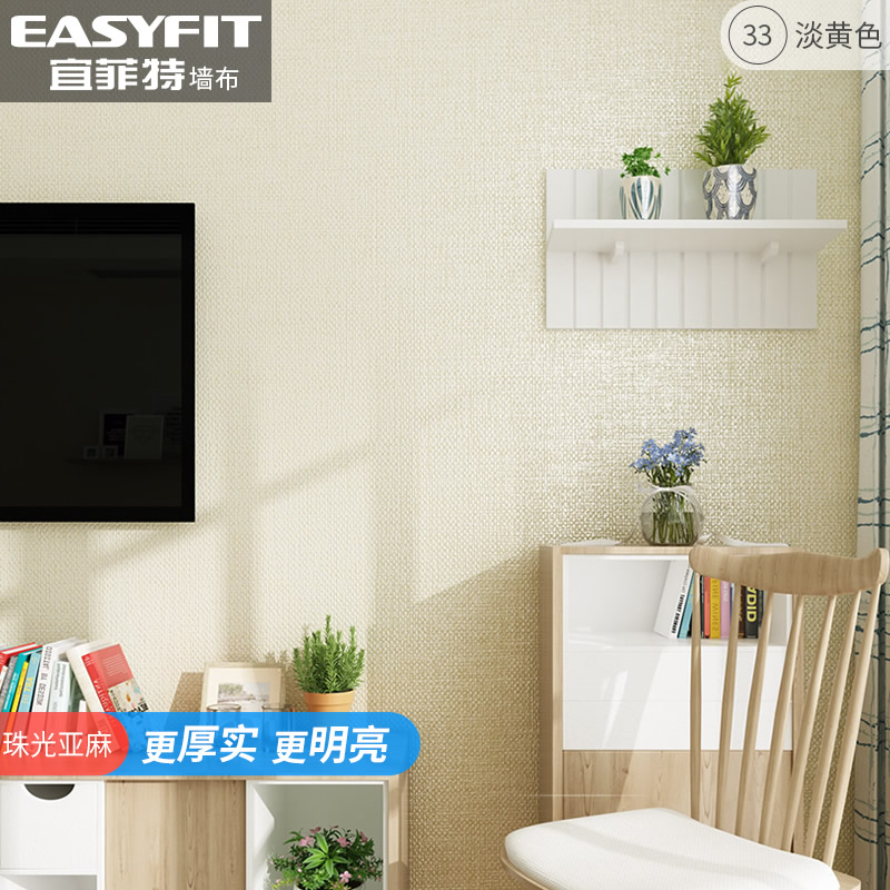 素色纯色亚麻墙布无缝全屋客厅壁布现代简约北欧高档墙纸卧室壁纸