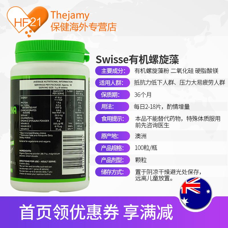 澳洲进口Swisse有机螺旋藻片100片 提高抵抗力抗疲劳改善亚健康#