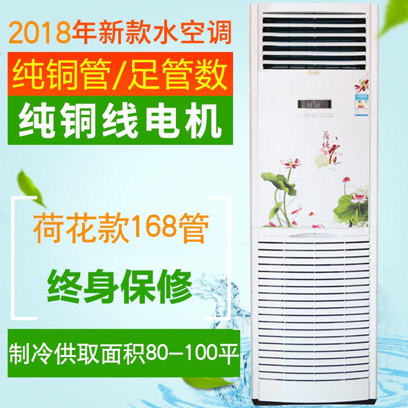 水温水冷空调井水制冷家用立式柜机水空调冷暖两用风机盘管壁挂式