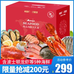 【2388型】海鲜大礼包礼盒水产鲜活冷冻生鲜年货大礼包礼品