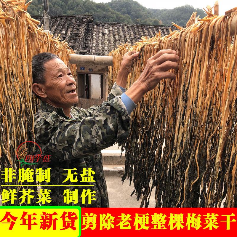 梅干菜干货特级整棵2斤梅州客家特产下饭菜广东梅菜干2020年新货