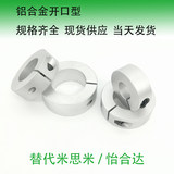 Fixed open aluminum ring clamp ring fixing ring axis axle sleeve clamp ring retainer stop Misumi