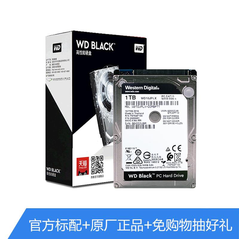 WD/西部数据WD10JPLX 1tb 2.5寸笔记本机械硬盘1t 游戏推荐硬盘