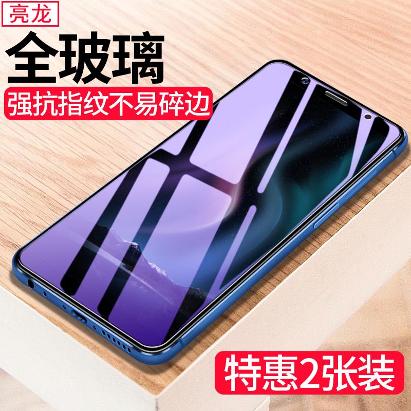 plus 贴膜 x9l 手机 66i 高清透明 x6 原装 x9s 防指纹 x20a 抗蓝光 vivoy67y66y67a 覆盖 x20x21 全屏 x7x9i 钢化膜 vivox9 亮龙