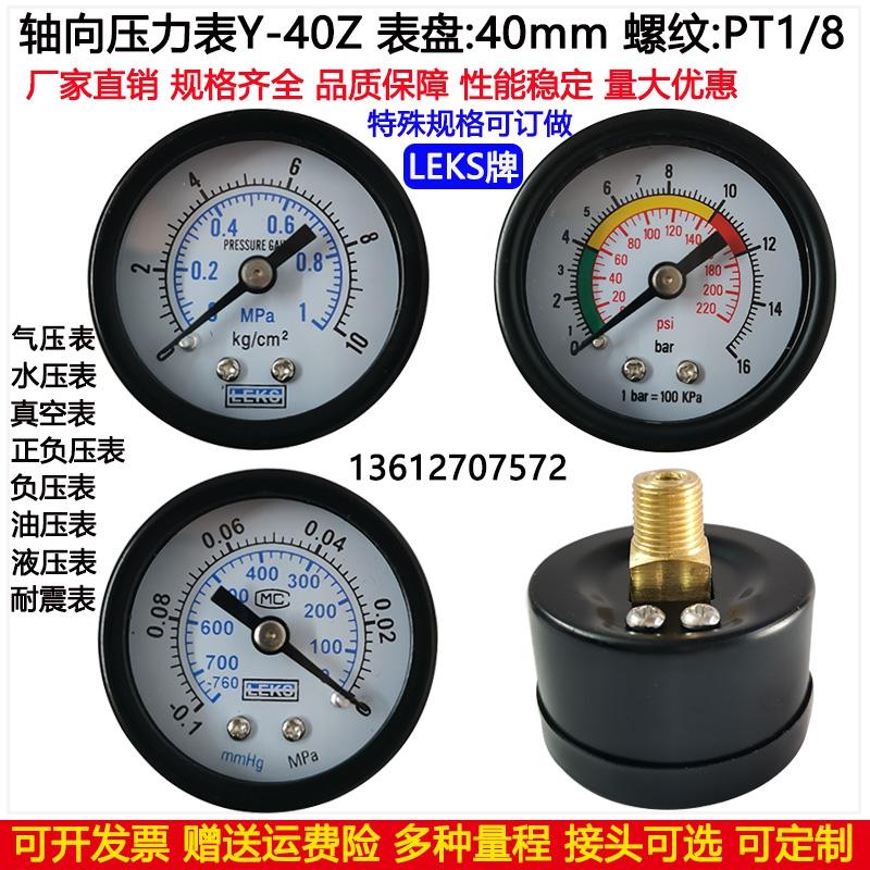 y40径向压力表 40MM气压表水压表 Y40 1MPA 10KG-76-0