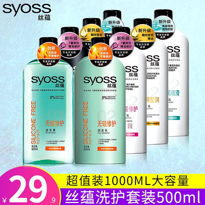 絲蘊洗髮水護髮素套裝500ml女士去屑止癢補水保溼洗髮露洗護正品