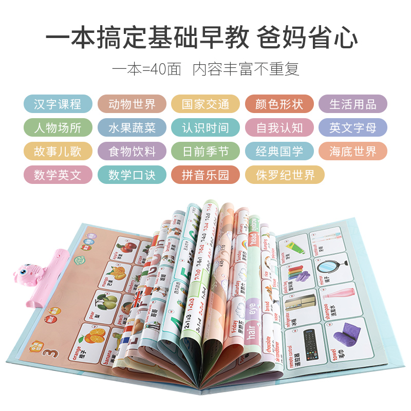 幼儿童早教机有声读物点读书益智2女孩4小学习挂图1-3岁6宝宝玩具