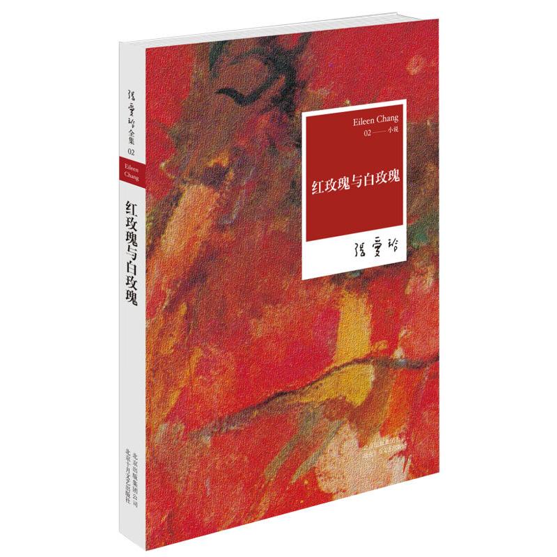 紅玫瑰與白玫瑰張愛玲著現當代文學小說作品集青春情感文學讀物
