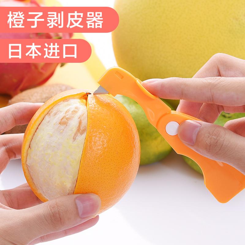 日本进口剥橙器橙子剥皮器火龙果去皮器柚子削皮器省力厨房小工具