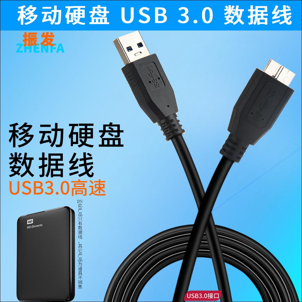 振發 索尼HD-E1 HD-E2/B HD-EG5行動硬碟3.0資料線USB高速傳輸線