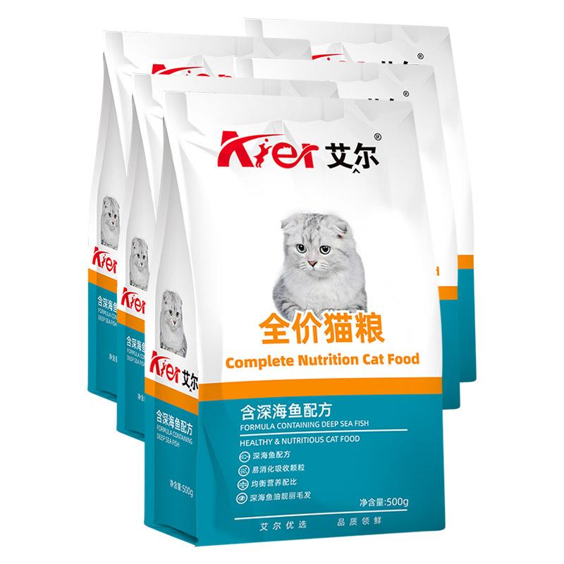 艾尔猫粮深海鱼味2.5kg成猫幼猫英短室内猫咪流浪猫天然猫粮5斤优惠券