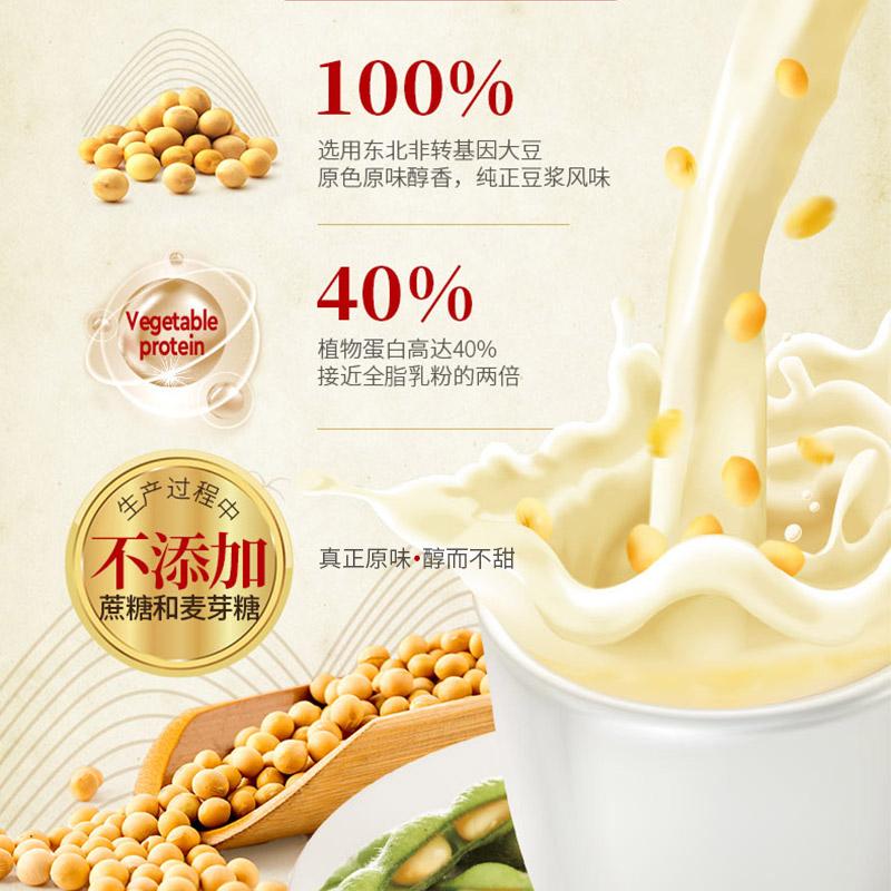 包邮 冰泉纯豆浆粉1000g无糖添加非转基因纯黄豆粉营养早餐代餐粉