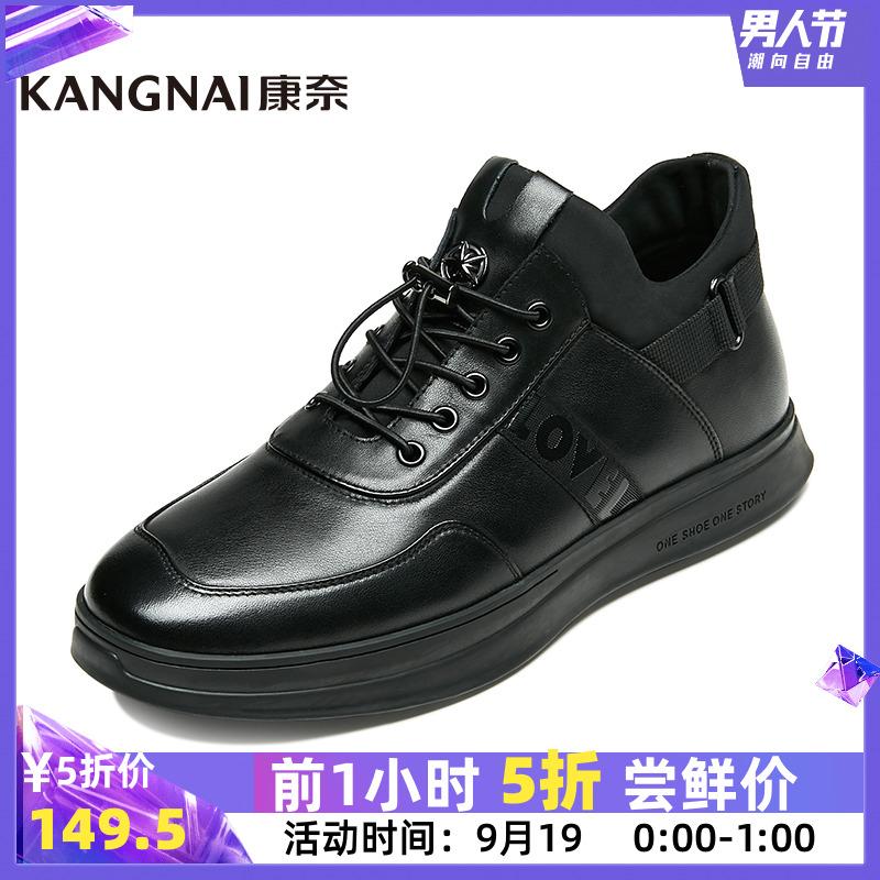 康奈男鞋 春秋运动休闲跑步鞋男士低帮系带潮流皮鞋真皮透气单鞋