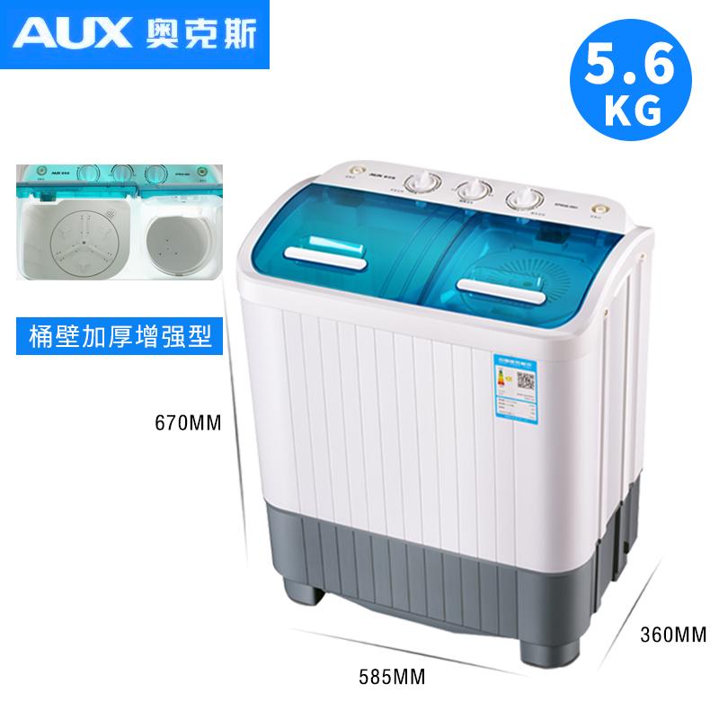 双桶缸脱水甩干半全自动家用迷你洗衣机小型 98H XPB56 奥克斯 AUX