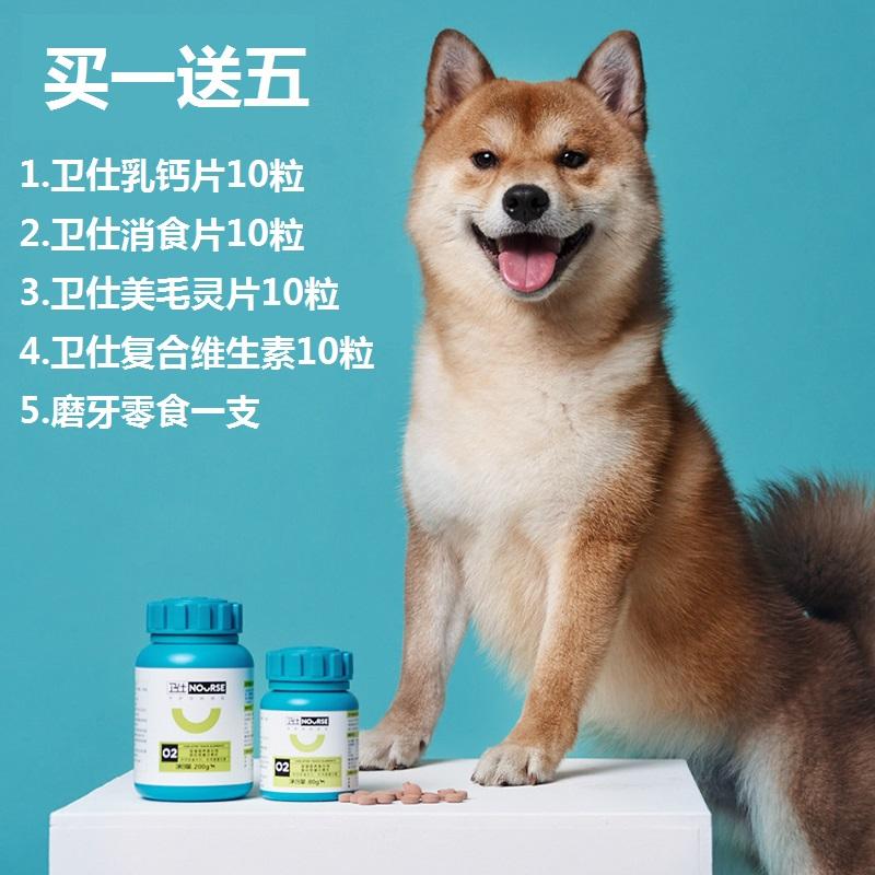 Nourse 卫仕 犬用乳钙片 400片 天猫优惠券折后¥45包邮(¥80-35)