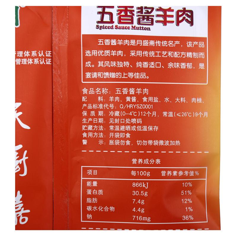 月盛斋 五香酱羊肉200g 老字号卤味熟食即食 真空袋装非串卷内蒙