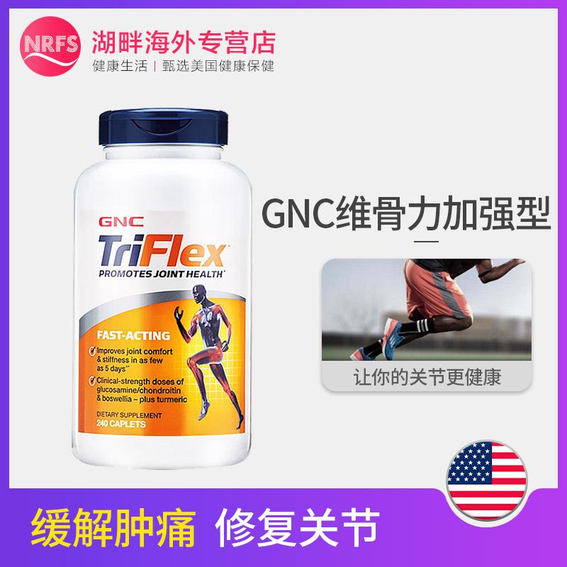 美国GNC维骨力240片triflex氨糖软骨素维骨力修复腰椎关节灵保健