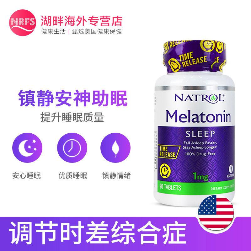 美国原装melatonin美乐通宁褪黑素片1mg帮助睡眠退黑素松果体正品