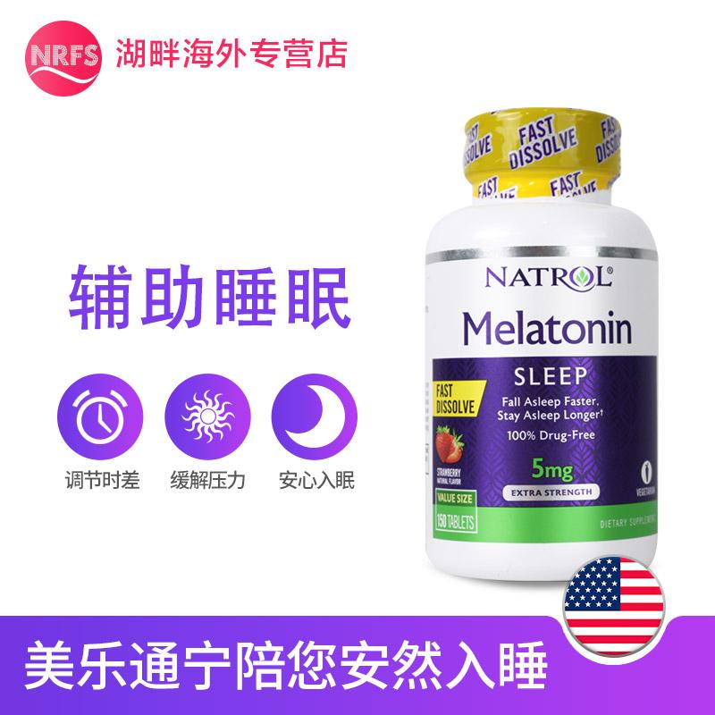 melatonin美乐通宁褪黑素片5mg退黑素安瓶助眠安眠辅助睡眠正品