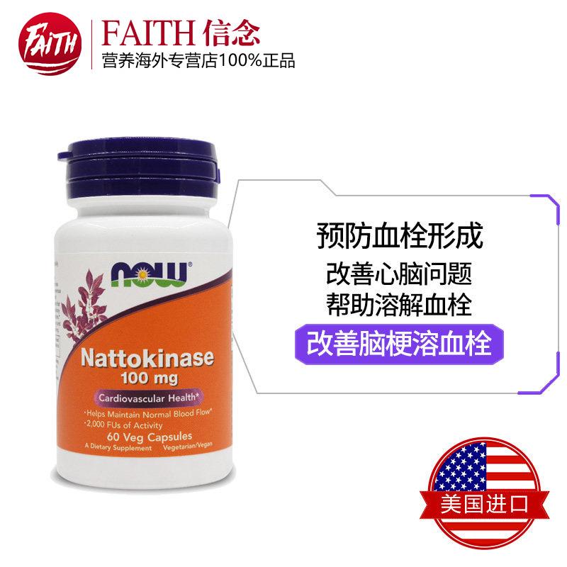 2瓶now纳豆激酶溶栓胶囊软化血管2000FU60粒美国原装中老年保健品