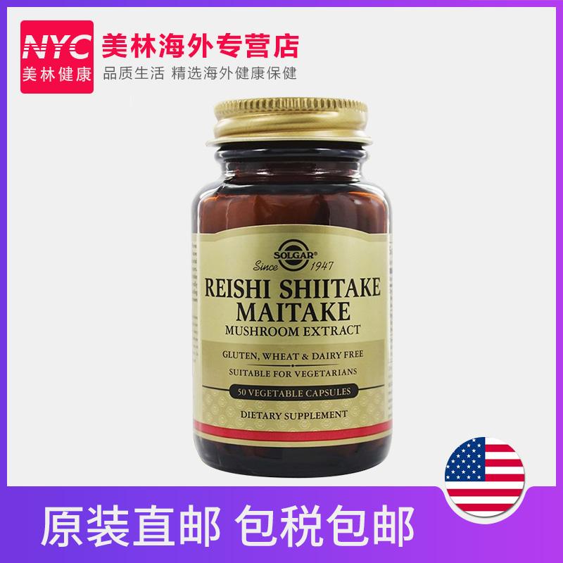 进口solgar红人参灵芝香菇舞茸灰树花精华50粒胶囊化疗提高免疫力