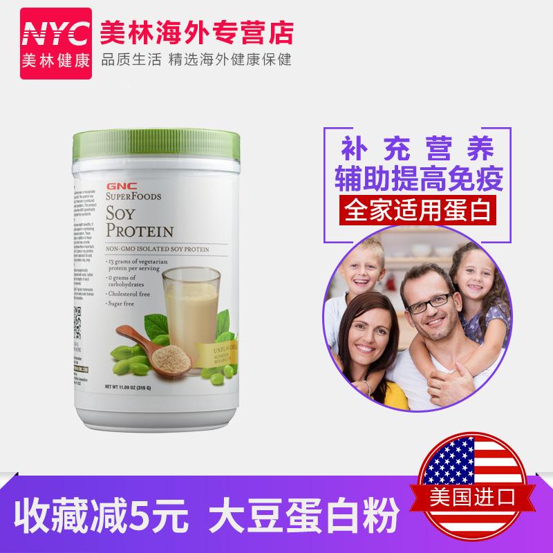 进口GNC分离大豆蛋白营养粉食品级蛋白质粉增强免疫力无糖315g