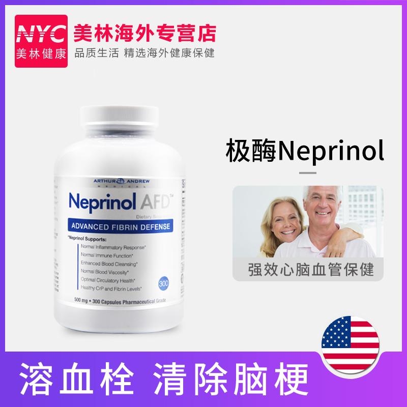 美国极酶Neprinol AFD300粒辅酶Q10血栓心脑血管脑梗保健品中老年