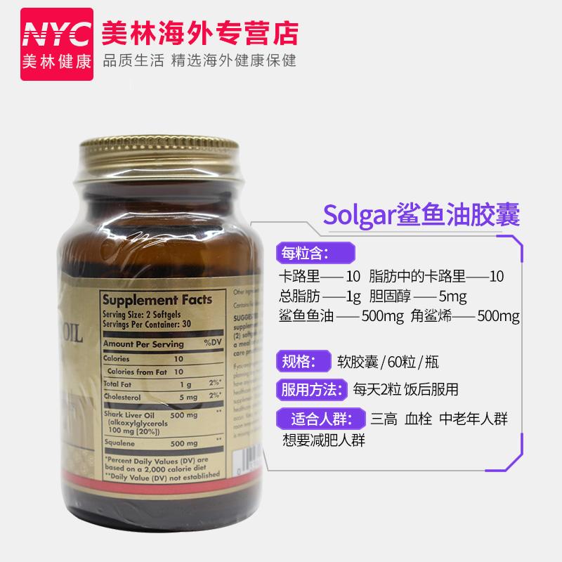美国进口Solgar角鲨烯软胶囊深海鲨鱼油500mg60粒增强提高免疫力