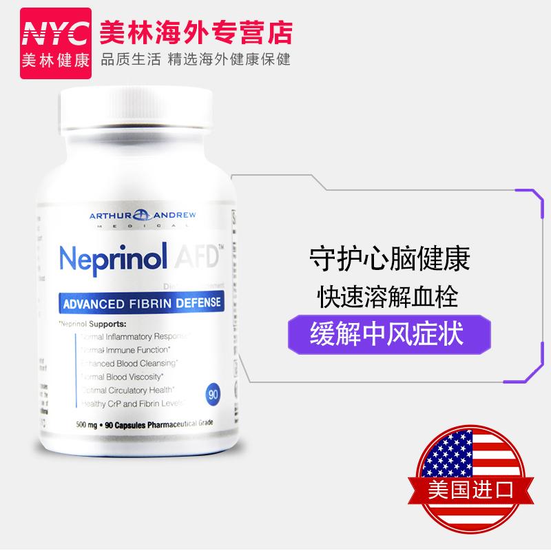 neprinol afd美国极酶90粒脑梗塞保健品辅酶coq10中老年心脑血管