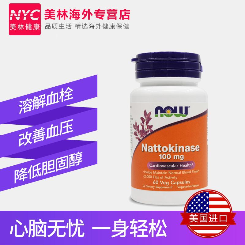美国进口now诺奥纳豆激酶胶囊60粒中老年软化血管脑梗塞保健品