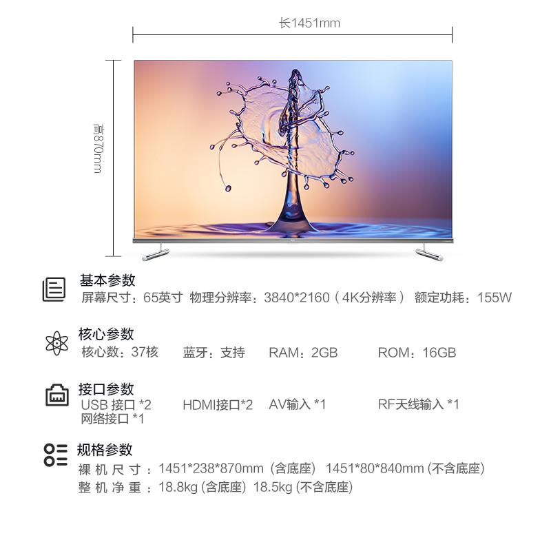 超薄全面屏高清全场景人工智能网络液晶电视机 4K 英寸 65 65T6M TCL