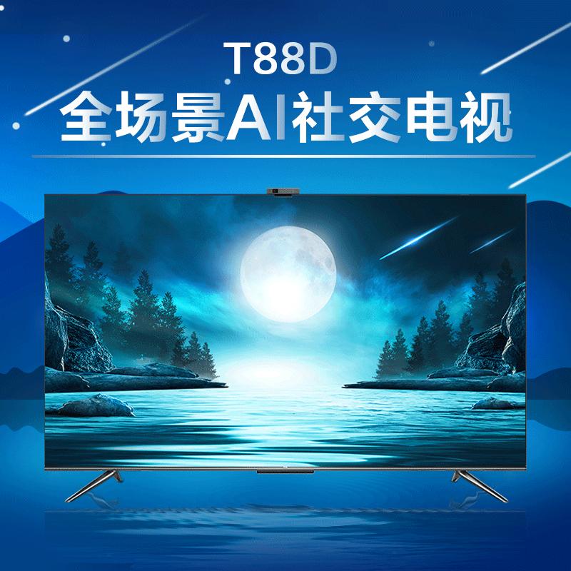 高清超薄全面屏声控网络社交平板液晶电视机 4K 英寸 65 65T88D TCL