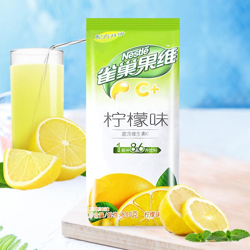 雀巢果汁粉840g雀巢果维c柠檬味/芒果/橙味苹果粉酸甜水果粉饮料