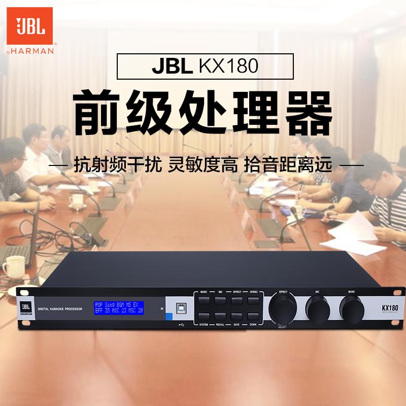 JBL KX180卡拉OK前级效果器 KTV专业防啸叫K歌数字音频处理器