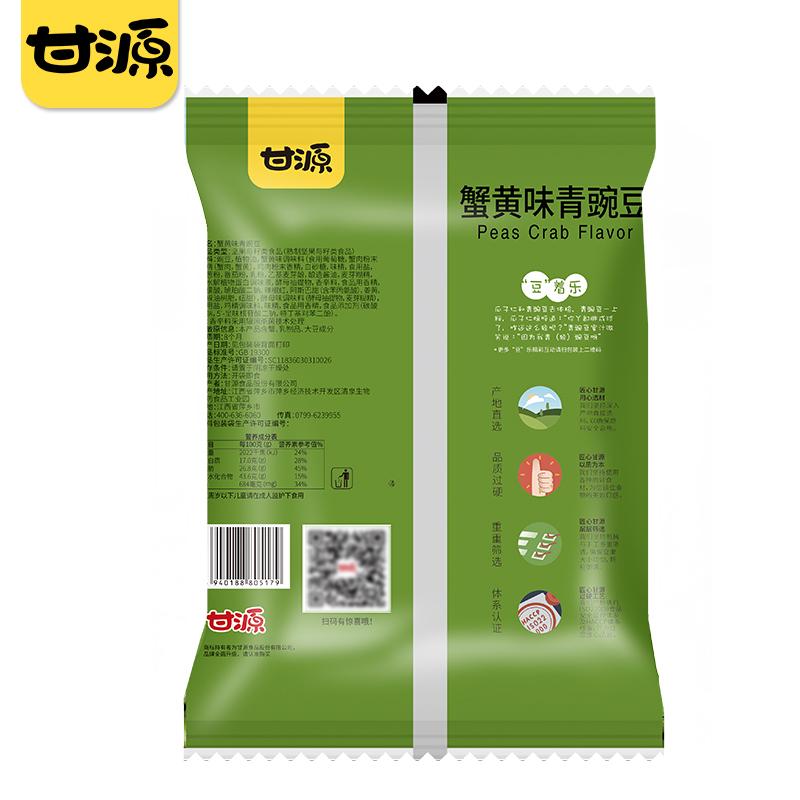 甘源牌-蟹黄味烤肉味原味青豌豆组合810g 坚果炒货小吃零食小包装