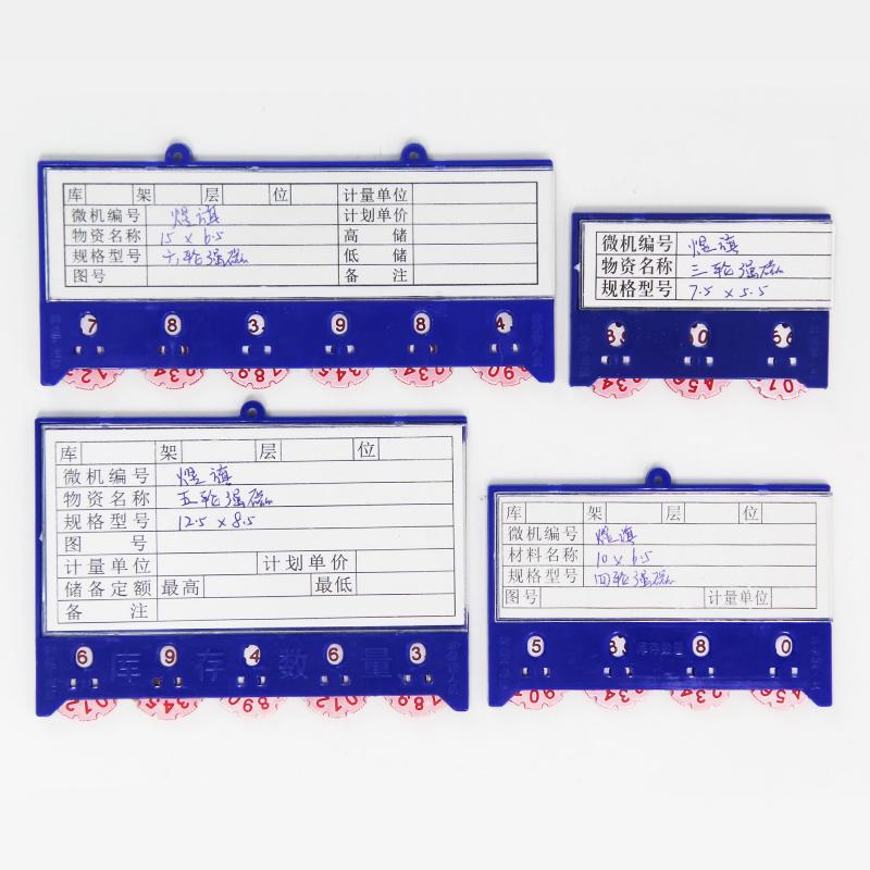 煜旗磁性标签卡仓库仓储货架标签磁性标签贴价格牌磁铁库房标签牌