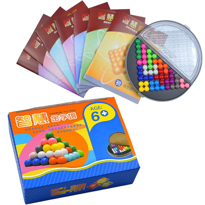 智慧金字塔智力魔珠智慧珠思维训练亲子益智玩具桌面拼盘游戏礼物