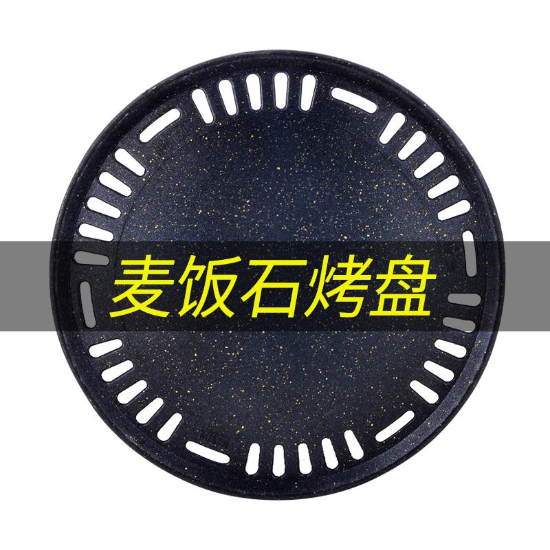 韓式碳烤爐麥飯石無煙不粘烤肉盤炭烤盤圓形烤肉盤無煙戶外燒烤盤