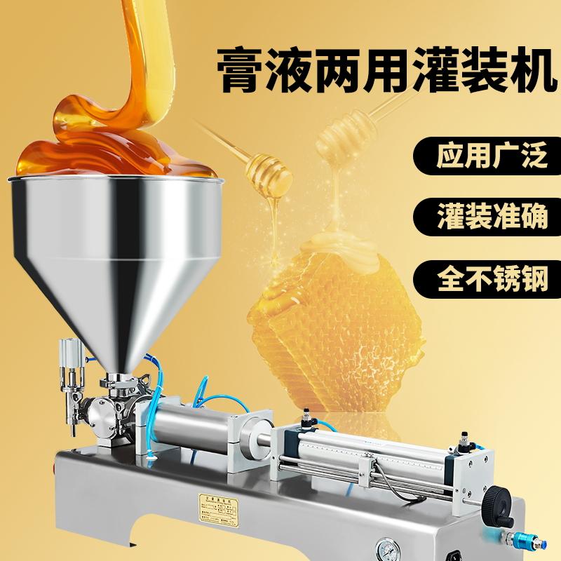 鑫凯驰 G1WG卧式气动膏体灌装机全自动 蜂蜜灌装机 化妆品膏体分装机胶水灌装机
