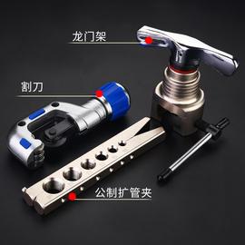 世匠制冷维修工具冰箱空调铜管扩口器万能扩孔管器手动胀管器