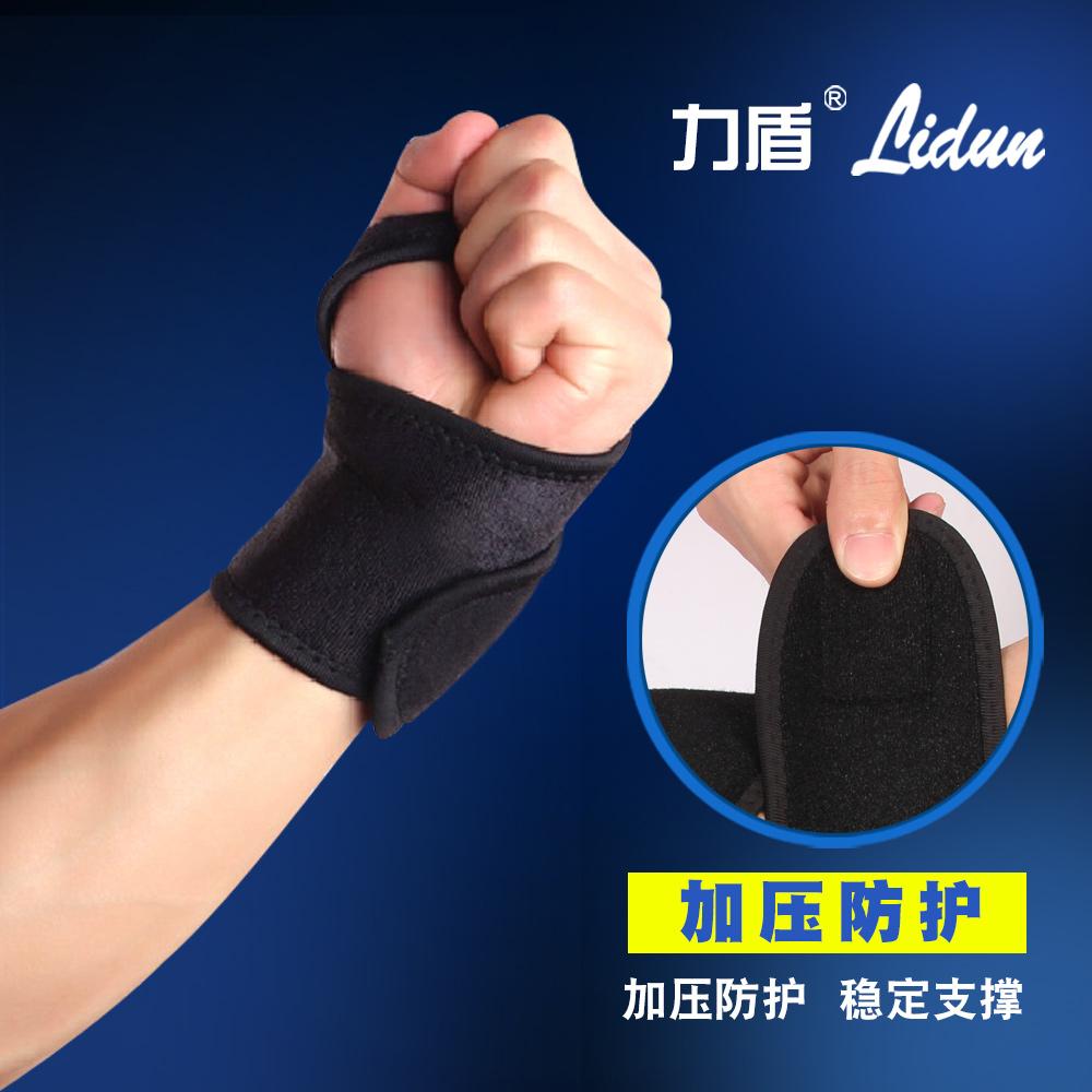 多功能可調節護腕  籃球排球乒乓球羽毛球健身舉重單雙槓運動扭傷