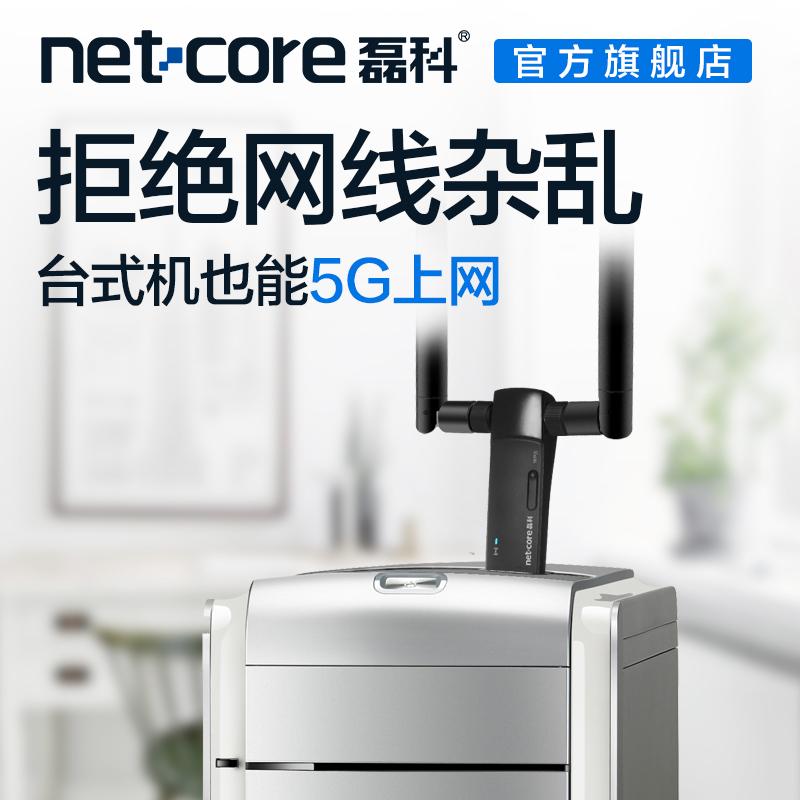 磊科台式机wifi千兆无线网卡 5g双频笔记本电脑usb网络接收器1200M 主机外置无限免网线驱接受器大功率发射器