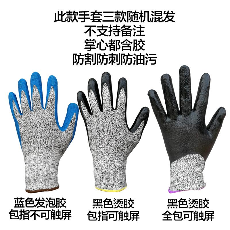 防切割手套5级防割防刺厨房防刀割防刺切肉专用手套耐磨发批劳保