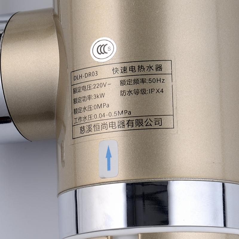 德利华即热式电热水龙头 速热厨房冷热两用自来水加热器小厨宝